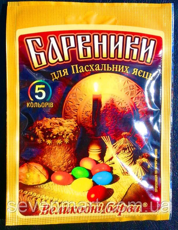 Краски для Яиц Барвинки, 5 цветов, Натуральные пищевые краски для яиц(ФдМ17001)