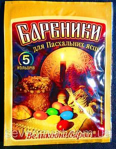 Краски для Яиц Барвинки, 5 цветов, Натуральные пищевые краски для яиц