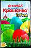 Краски для Яиц Барвинки, 5 цветов, Натуральные пищевые краски для яиц(ФдМ17001), фото 4