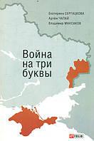 Сергацкова Е. Война на три буквы