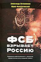 Литвиненко А. ФСБ взрывает Россию