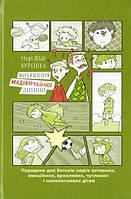 Курсінка М. Виховання надзвичайної дитини. Порадник для батьків надто активних, емоційних, вразливих і наполегливих дітей
