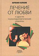 Ялом И. Лечение от любви и другие психотерапевтические новеллы.