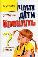Екман П. Чому діти брешуть