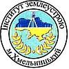 """Хмельницька філія ДП """" Вінницький науково-дослідний та проектний Інститут Землеустрою"""