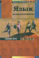 Бугайски М. Язык коммуникации