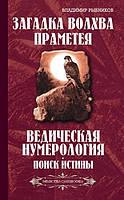Рыбников В.А. Тайны дольменов. Черноморская Атлантида