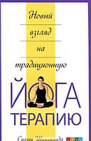 Шивананда С. Новый взгляд на традиционную йога-терапию