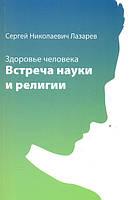 Лазарев С.Н. Здоровье человека. Встреча науки и религии