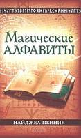 Пенник Найджел Магические алфавиты: Сакральные и тайные системы письма в духовных традициях Запада