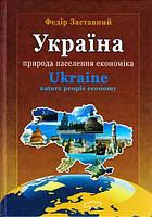 Заставний Ф.Д. Україна. Природа, населення, економіка. + кол. ілюстр.