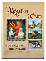 Толстоухов А.В. Україна і світ: стародавні цивілізації. У 10т. Том 2