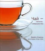 Кємпси Дж Чай-напиток-совершенство.