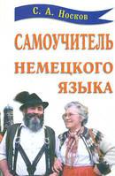 Москальская О.И. Самоучитель немецкого языка.