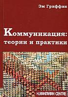 Гриффин Э. Коммуникация: теории и практики