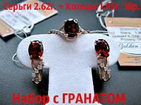 Золотой комплект-набор СЕРЬГИ и КОЛЬЦО с ГРАНАТОМ - 4.57 грамма ЗОЛОТО 585 пробы