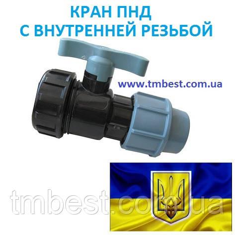 """Кран шаровый 40*1 1/4"""" РВ ПНД зажимной компрессионный"""