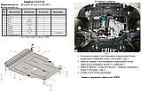 Защита картера двигателя и акпп Hyundai Accent  2010-, фото 7