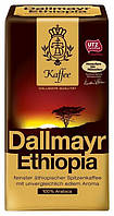 Зерновой кофе DALLMAYR Ethiopia зерно - 500g Германия