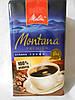 Кофе молотый Melitta Montana 500гр.