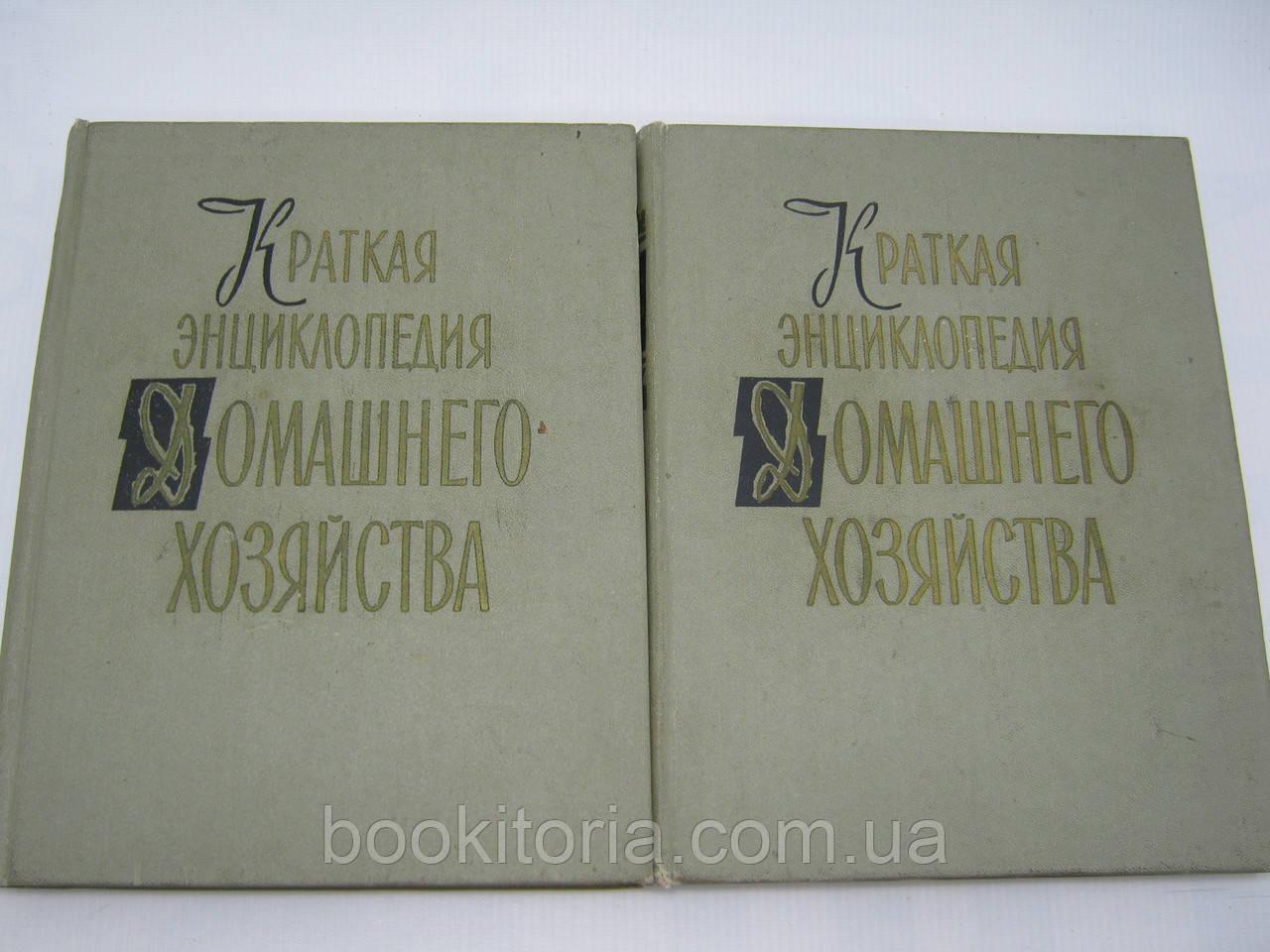 Краткая энциклопедия домашнего хозяйства. В двух (2-х) томах (б/у).
