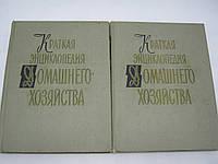 Краткая энциклопедия домашнего хозяйства. В двух (2-х) томах.