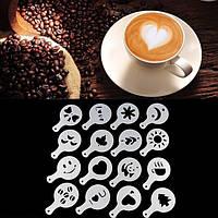 Трафареты для кофе, латте, десертов набор 16 шт