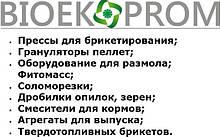 ГК Биоэкопром