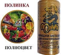"""Крышки закаточные  """"Полинка"""" полноцвет для сырых погребов упаковка 50 шт."""