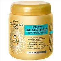 Белита - Витэкс Бальзам питательный без утяжеления для всех типов волос Роскошный уход - 7 масел красоты
