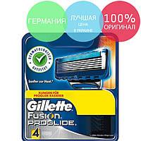 Сменные кассеты Gillette Fusion ProGlide ОРИГИНАЛЬНЫЕ / лезвие, касеты для бритья 4шт. Германия!