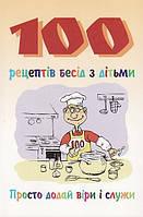 100 рецептів бесід з дітьми. Просто додай віри і служи