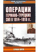 Операции германо-турецких сил. 1914 - 1918. Лорей Г.