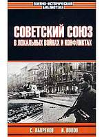 Советский Союз в локальных войнах и конфликтах. Лавренов С., Попов И.