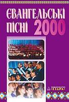 Євангельські пісні 2000