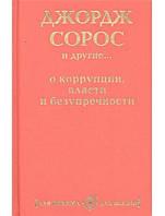 Джордж Сорос и другие... о коррупции, власти и безупречности. Макаренков С.