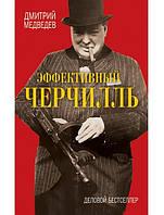 Эффективный Черчилль. Деловой бестселлер. Медведев Д.