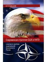Современная стратегия США и НАТО в контексте проблем национальной безопасности России. Барышев А.П.
