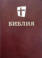 Библия 073 МБО Новый современный перевод коричневая