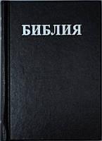 Библия Геце 034 карманная