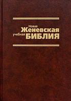 Библия Женевская. Новая учебная