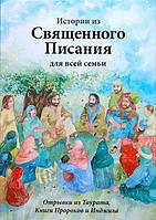 Истории из Священного Писания для всей семьи