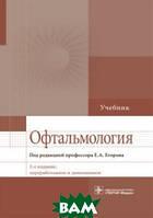 Егоров Е.А. Офтальмология