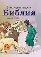 Моя первая детская Библия - Даниил и львы