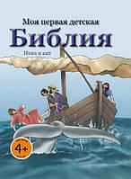 Моя первая детская Библия - Иона и кит