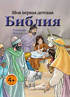 Моя первая детская Библия - Рождение Иисуса