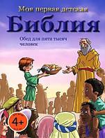 Моя первая детская Библия - Обед для пяти тысяч человек