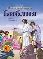 Моя первая детская Библия - Иисус - Исцелитель