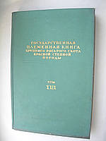 Государственная племенная книга крупного рогатого скота красной степной породы. 29-й том