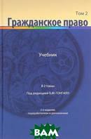 Гражданское право. В 2 томах. Том 2. Учебник
